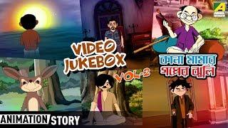 Five Stories of Kana Mamar Gapper Jhuli | Video Jukebox । Vol - 2