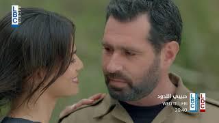 حبيبي اللدود - الحلقة 8 - في 16/11/2018
