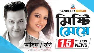Misti Meye (মিষ্টি মেয়ে) - Asif & Doli Shayontoni with models   Sangeeta