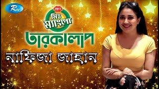 Mr. Mango Taroka Alap | Nafiza Jahan | নাফিজা জাহান  | Celebrity Talkshow | Rtv