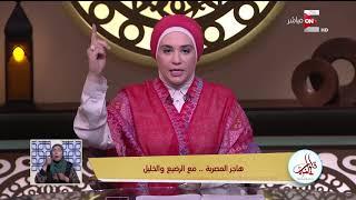 قلوب عامرة - د. نادية عمارة | 14 أغسطس 2018 - الحلقة الكاملة