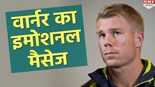 IPL खेलकर India से वापस Australia लौटे David Warner ने दिया ये Emotional Message