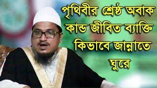 Bangla Waz 2017 Maulana Atiqur Rahman Saberi কান্নার ওয়াজ সবাই শুনুন