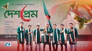 Desh Prem | Kazi Shuvo | Milon | Safayet | Ayon | Evan | Snahashish | Bangla New Desher Gaan  2017