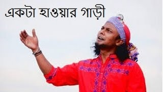 bangla song best of rinku - Hawar Gaari, Bondhu Tumi Ailana, Ujan Vati,  Ural Bondhu )