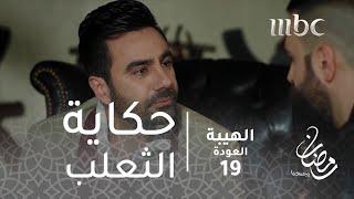 مسلسل الهيبة - الحلقة 19 - حكاية ثعلب