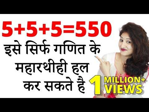 Xxx Mp4 इसे सिर्फ गणित के महारथीही हल कर सकते है Math Puzzles Only For Genius Hindi Paheli Rapid Mind 3gp Sex