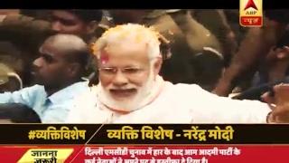 Vyakti Vishesh: Narendra Modi: Kejriwal's incomplete dream; Modi's revenge