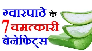 Aloe Vera Benefits For Beauty - ग्वारपाठे के लाभ Beauty Tips in Hindi by Sonia Goyal #89