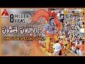 Download Lord Sri Rama Devotional Songs Pudithe Puttali Folk Song Amulya Audios And Videos mp3