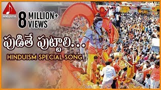 Lord Sri Rama Devotional Songs | Pudithe Puttali Folk Song | Amulya Audios and Videos