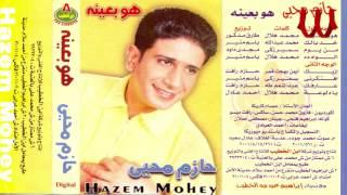 Hazem Mohy - 3arfak / حازم محي - عارفك