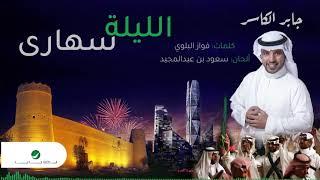 Jaber Al Kaser ... AlLiela Sahary | جابر الكاسر ... الليلة سهارى - بالكلمات