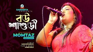 Bow Shashuri - Momotaz Music Video - Moner Manush More Na