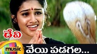 Devi Movie Video Songs   Veyi Padagala Telugu Video Song   Vanitha   Prema   Bhanu Chander   DSP
