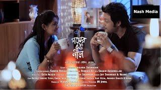 Bangla Natok - Golper Rong Nil I Tisha & Emon I Valentine Natok