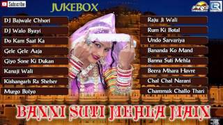 Marwadi DJ Mix Songs | Banni Suti Mehla Main FULL Audio Jukebox | 2016 | Rajasthani Mp3♪♪ Songs