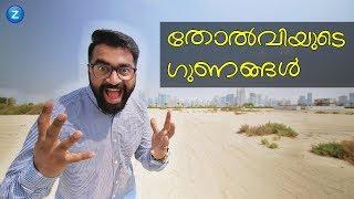 തോൽവിയുടെ ഗുണങ്ങൾ | ztalks 59th episode | Malayalam |
