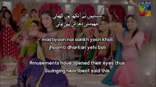 Ballay Ballay - Lyrics and subtitles بلے بلے