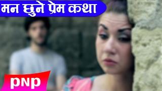 Sad Nepali Love Story 'मन छुने प्रेम कथा'- Story Of Pooja & Samir - 2017