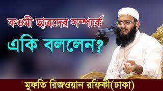 Islamic Waz Mufti Rizwan Rofiqi Bangla Waz 2018 || New Waz Mahfil