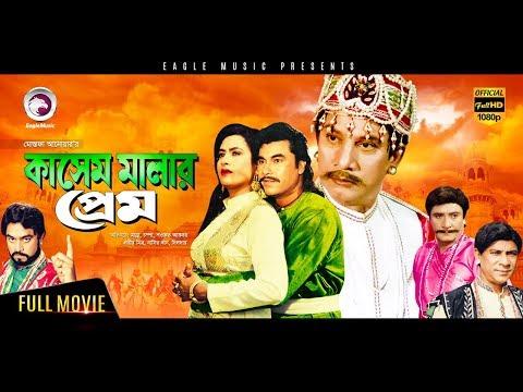 Xxx Mp4 Kashem Malar Prem Bangla New Movie Manna Champa Suchitra Dildar Full Bangla Movie HD 2017 3gp Sex