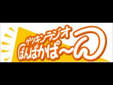朝倉さや-YBC ラジオ「ゲツキンラジオ ぱんぱかぱ~ん」 2013.08.05O.A.