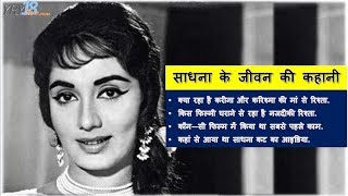 Life Story of Actress Sadhana