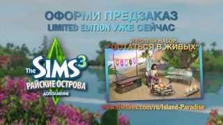 The Sims 3 Райские острова-анонс.