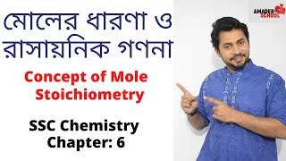 Concept of Mole | Stoichiometry | SSC Chemistry Chapter 6 | Fahad Sir