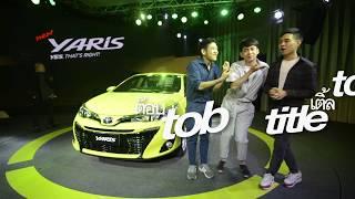 The Coup Channel : เปิดตัว/เจาะลึก NEW Toyota Yaris 2017 (5 ประตู)