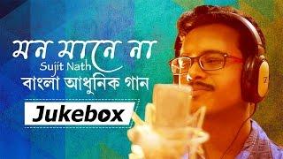 Mon Mane Na - Sujit Nath - Popular Bengali Song