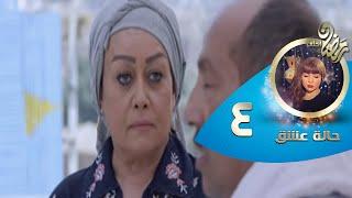 Episode 04 - Halet Eshk Series© | الحلقة الرابعة - مسلسل حالة عشق©