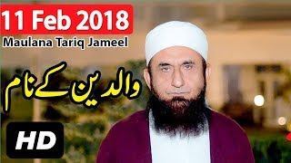 Molana Tariq Jameel Latest Bayan 11 February 2018
