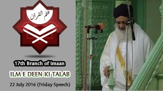 ILM E DEEN KI TALAB(17th Branch of imaan)22July2016 Friday