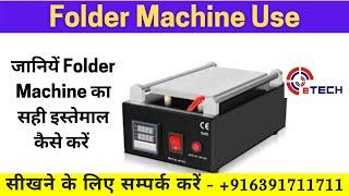 How can use folder machine use
