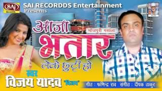 Gori Deda Dupatta Nishani - Vijay Yadav - Bhojpuri Lokgeet - Latest Song 2016