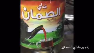 شاي الصمان. تجربة ذوق وطعم