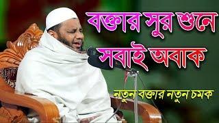 বক্তার সুর শুনে সবাই অবাক | Bangla Waz 2018 Maulana Enamul Haque Ayubi