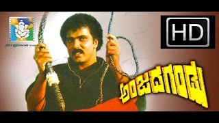 Anjada Gandu - Kannada Full Movie | Crazy Star Ravichandran, Khushboo