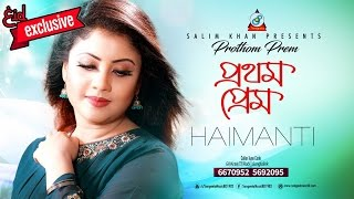 Haimanti | Prothom Prem | Full HD | Eid Exclusive 2017