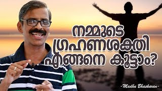 How to develop your grasping level- 7 tips- Madhu Bhaskaran/ Malayalam Motivation video