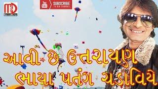Aavi Chhe Uttarayan Bhaya Patang Chadaviye | Kamlesh Barot | Latest Gujarati Song 2017