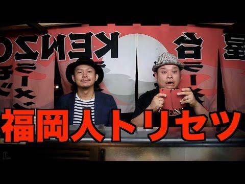 福岡人トリセツ / 西野カナ(オトコ版)映画『ヒロイン失格』主題歌