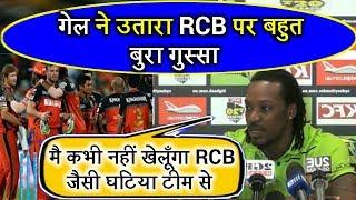 Gayle got very angry on RCB | IPL 2018 | Season 11