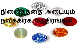 நினைத்ததை அடையும் நவக்கிரக மந்திரங்கள் | Navakiraga manthirangal