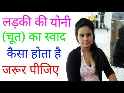 Xxx Mp4 लड़की की योनी चूत का स्वाद कैसा होता है Yoni Ka Swad Ya Taste Jankar Aap Honge Heran 3gp Sex