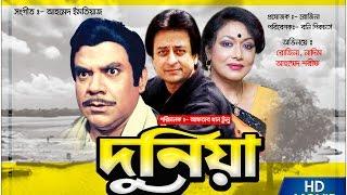 Duniya l Rojina l Nadim l Ahmed Shorif l Bangla HD Movie | Binodon Box