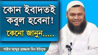 Bangla Waz হালাল রূযী | Jumar Khutba | Halal Ruji by Abdur Razzak bin Yousuf | Islamic Waz Video