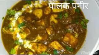 New🍝#Mlaee Palk paneer special recipi ( मलाई पालक पंनीर very tasty dish)🌮by- K K Sister ooo. 🙏